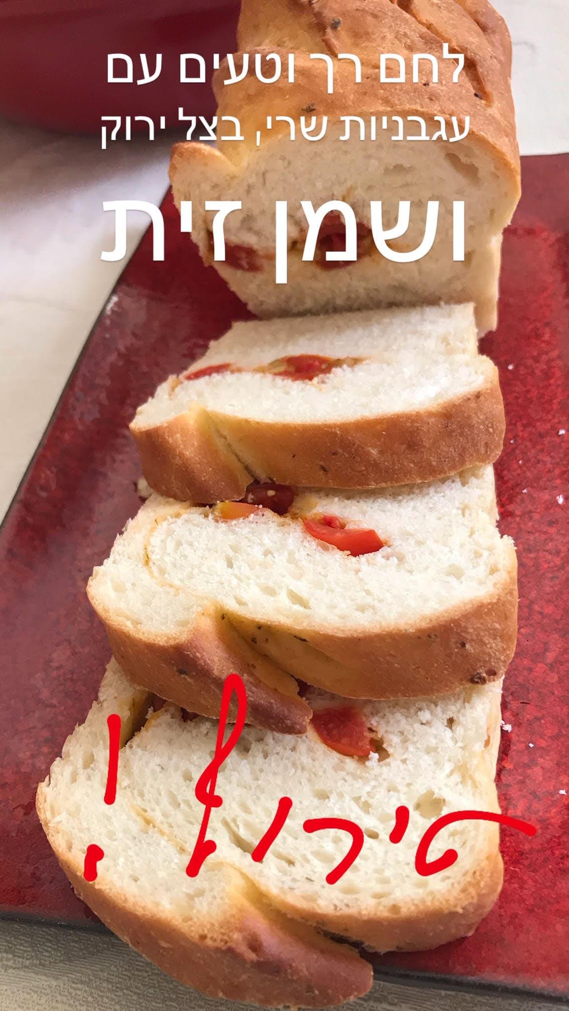 לחם ממולא בעגבניות שרי מהסטורי 1